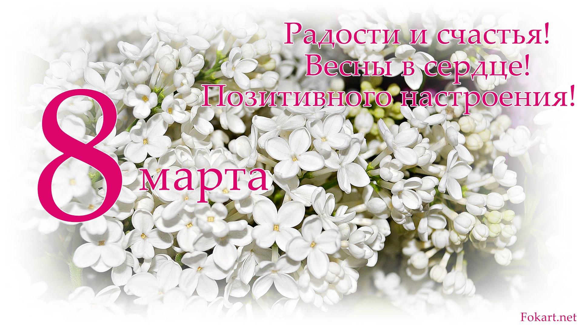Открытка с 8 марта - Белая сирень крупным планом. Радости и счастья! Фото-обои 1920-1080.