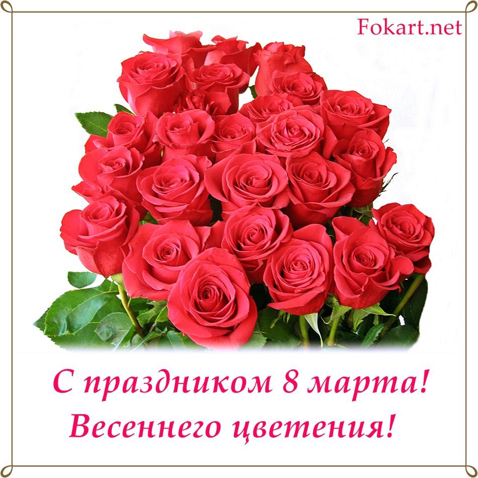 Букет красных роз, открытка с 8 марта