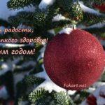 Красный новогодний шар на заснеженной ёлке. Новогодние обои с поздравлениями