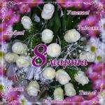 Открытка на 8 марта - Букет белых роз с пожеланиями любви, успехов, радости, удачи, тепла.