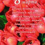 Открытка на 8 марта - Букет тюльпанов. Наши поздравления с весенним праздником всем прекрасным бабушкам, мамам, дочкам, сестричкам, тётушкам, племянницам.