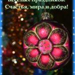 Новогоднего настроения! Открытка