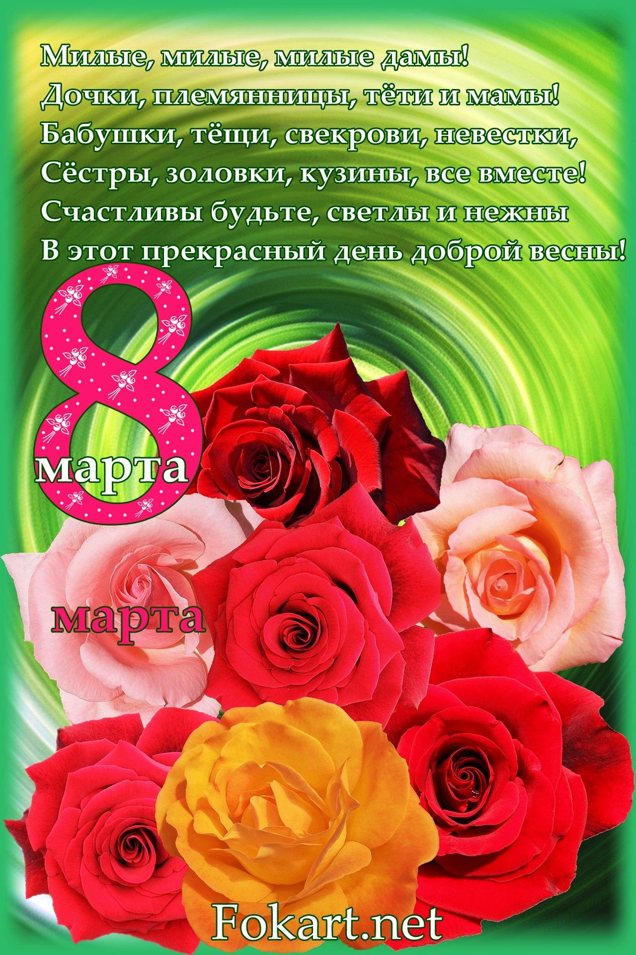 8 марта, розы, стихи8 марта, розы, стихи