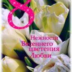 8 марта, светлые тюльпаны, открытка