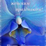 Синий цветок орхидеи, открытка 8 марта